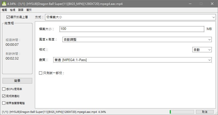 Moo0 VideoResizer 1.25 影音瘦身工具,提供三種不同的瘦身模式
