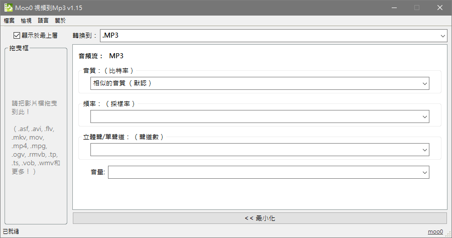 Moo0 VideoToAudio 1.18 影片轉檔成 MP3 音樂檔案超快速