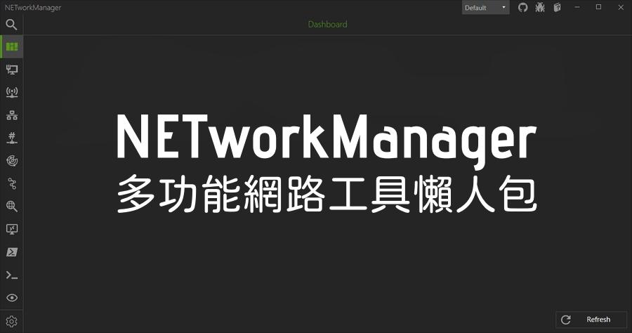 NETworkManager 多功能網路工具懶人包