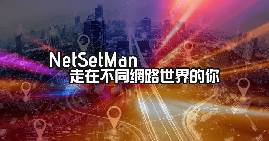NetSetMan 4.7.2 切換網路設定一點都不麻煩