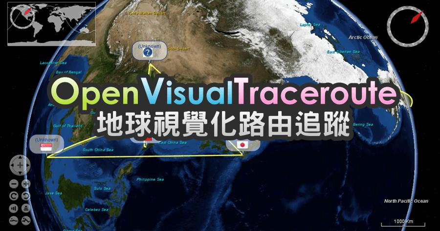 Open Visual Traceroute 1.7.1 視覺化路由追蹤,帶你瞬間環遊世界
