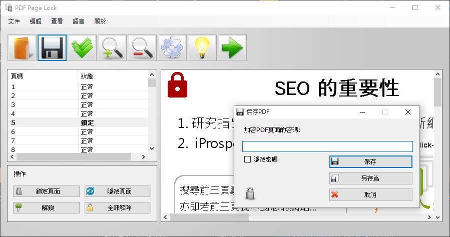 PDF Page Lock 單頁面上所與隱藏