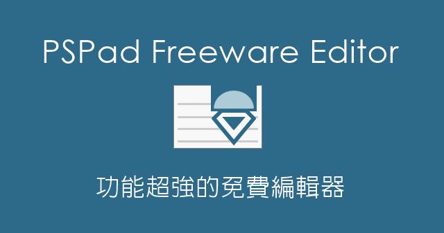 PSPad 4.6 功能超強的免費編輯器