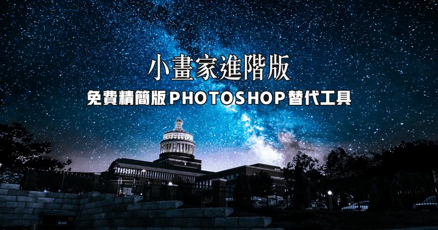 Paint.NET 4.2.8 號稱免費的 Photoshop 精簡版