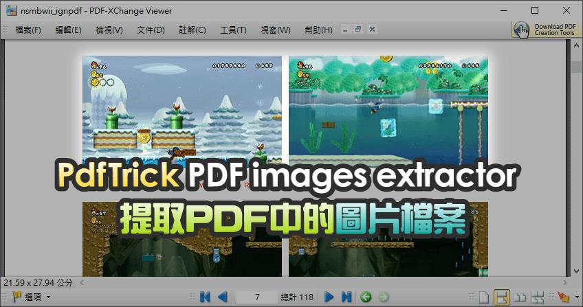旋轉pdf存檔