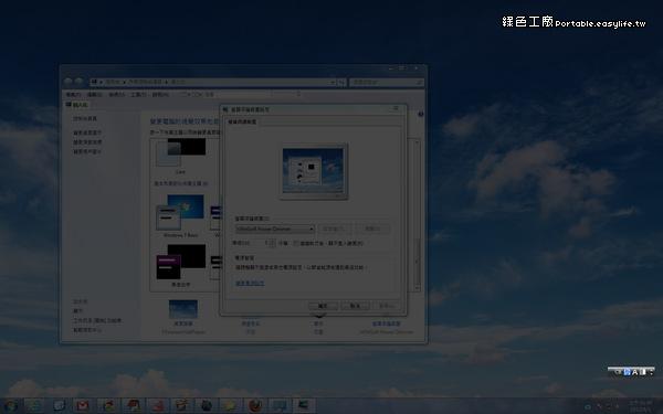 Power Dimmer - 螢幕保護程式淡出效果,讓你的螢幕慢慢睡著吧!