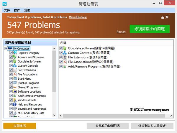 Registry Repair 5.0.1.112 登錄檔清理修復工具,包含歷史紀錄還原功能