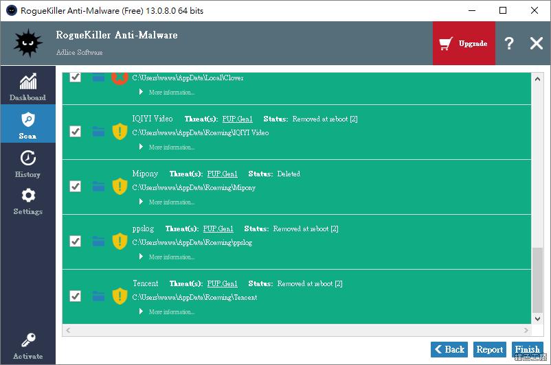 RogueKiller 電腦惡意軟體清除工具