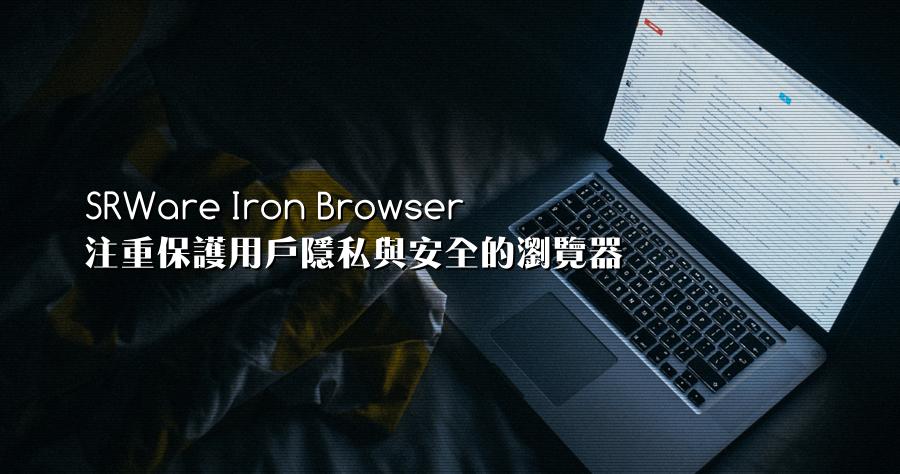 SRWare Iron 71.0.3700.0 注重保護用戶隱私與安全的 Chromium 瀏覽器