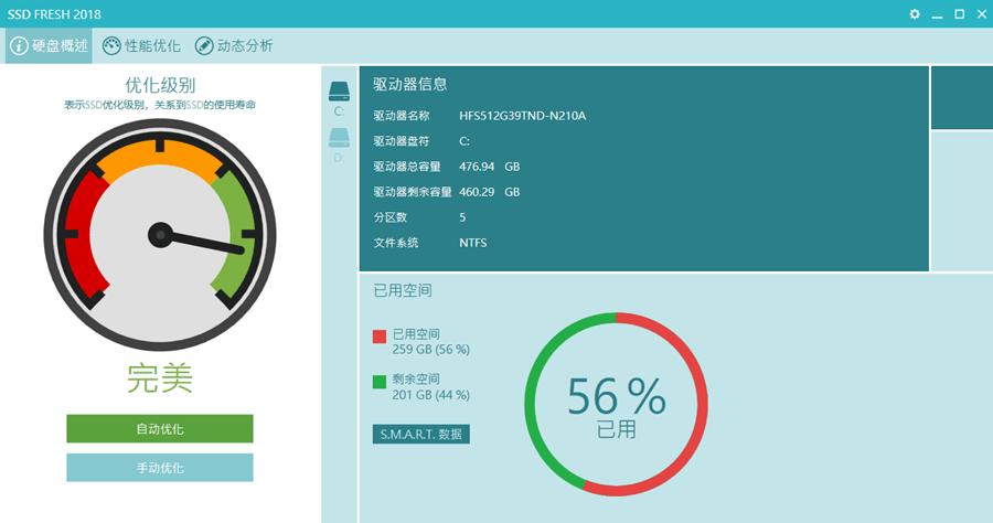SSD Fresh 2020 SSD 硬碟壽命優化,減少非必要的寫入,延長使用壽命(2020.9)