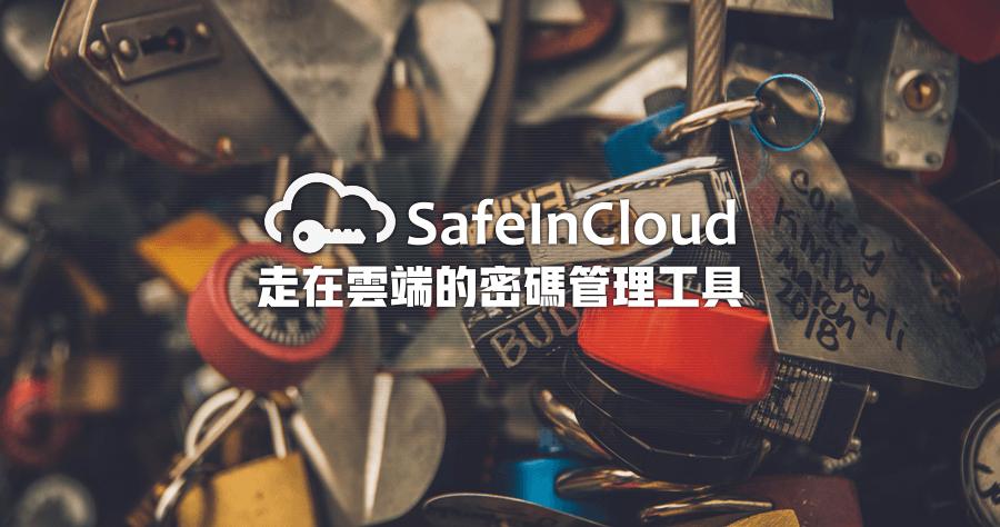 SafeInCloud 18.1.2 雲端密碼管理,你的密碼都記在哪裡呢?