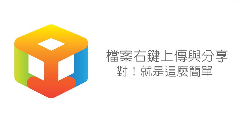 ShareByLink 0.4.2 分享檔案超簡單,右鍵上傳迅速搞定!(支援 Windows、Mac 與 Linux)