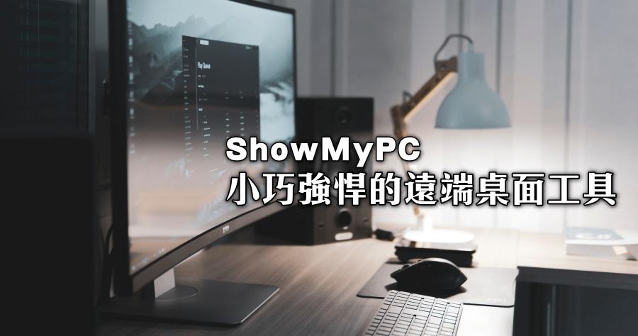 ShowMyPC 免費遠端桌面工具