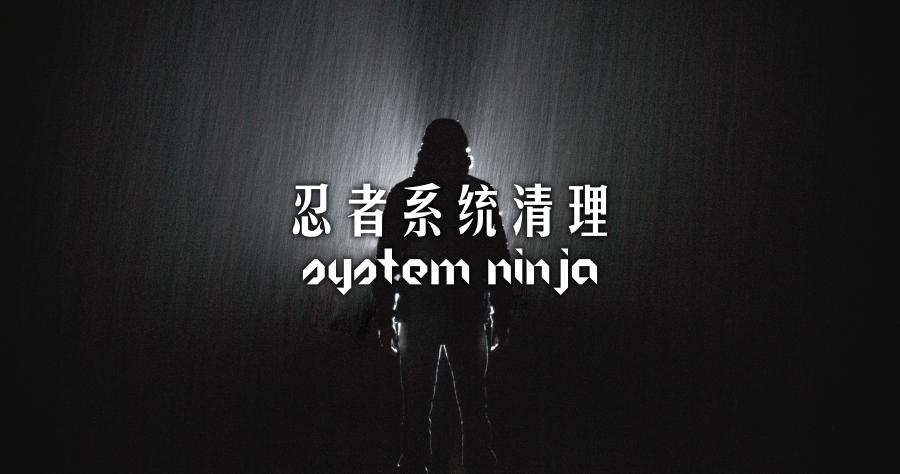 System Ninja 3.2.3 系統忍者來幫忙清理電腦中的垃圾檔案