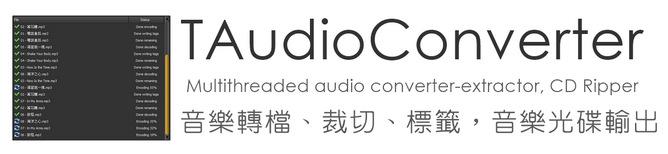 TAudioConverter 0.9.7 音樂轉檔、裁切、標籤工具,CD Ripper 光碟轉檔輸出
