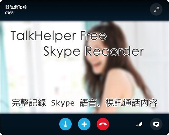 skype通話中