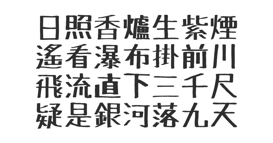 TanukiMagic 油性簽字筆字型