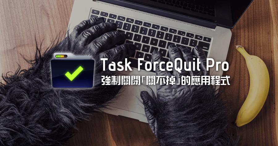 限時免費 Task ForceQuit Pro 2 沒有關不掉的應用程式,強制結束!