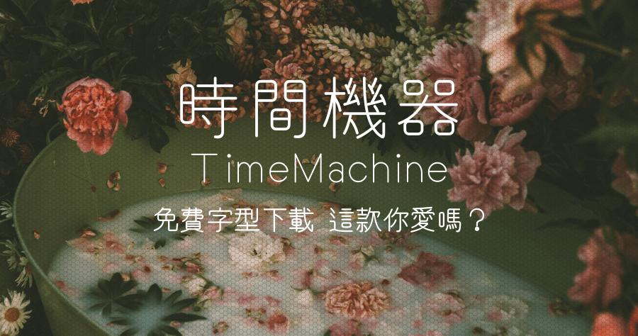 時光機器 TimeMachine 繁體中文免費字型下載