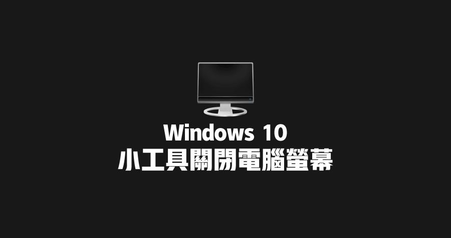 Turn Off Monitor Windows 10 關閉電腦螢幕
