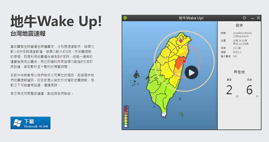 地牛 Wake Up! 2.2.1 電腦版地震通知工具(Windows、Mac)