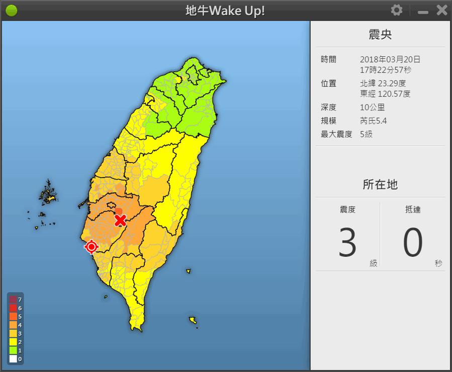 電腦版地震通知工具 地牛 Wake Up!