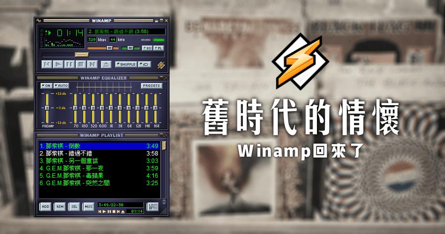 Winamp 音樂播放器正式回歸
