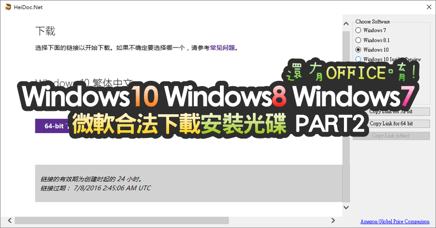 Windows 10/8/7、Office 2007/2010/2013/2016 安裝光碟直接下載,Windows ISO Downloader 8.09 輕鬆搞定!