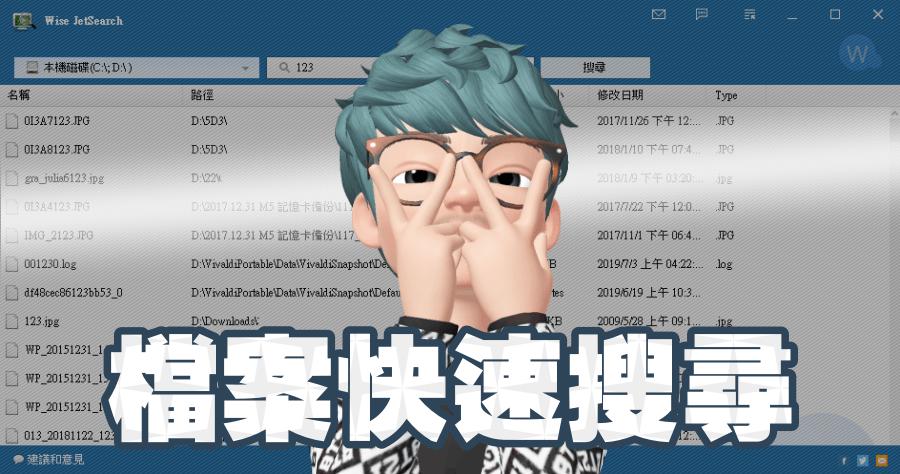 Wise JetSearch 3.2.2 檔案快速搜尋的新利器,找檔案也只是秒殺的小事!