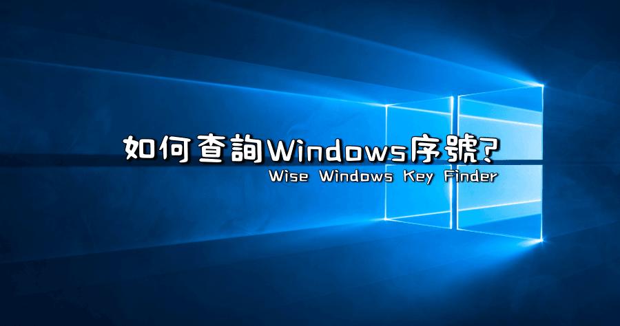 如何查詢 Windows 的安裝序號