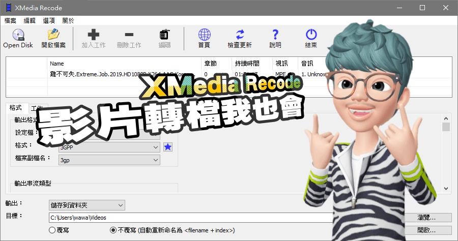 XMedia Recode 3.4.9.2 專門設計為手機影片轉檔的工具