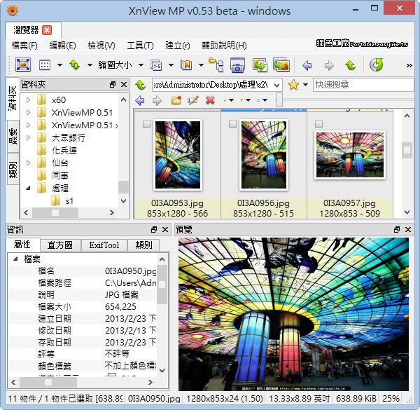XnViewMP 0.95 免費好用的看圖軟體,且支援Unicode(有繁體語系囉!)