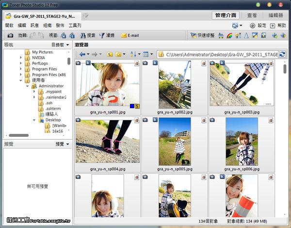 windows相簿軟體