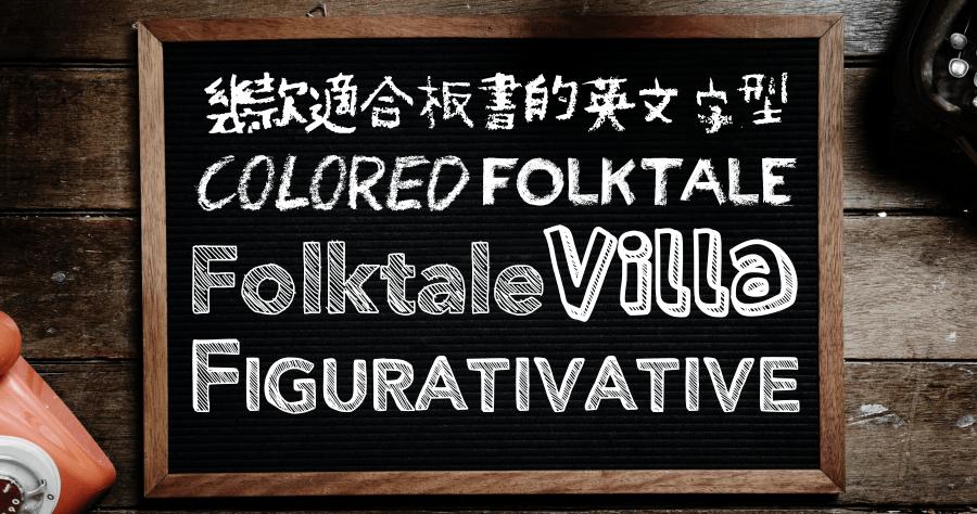 幾款適合黑板風格的英文字型