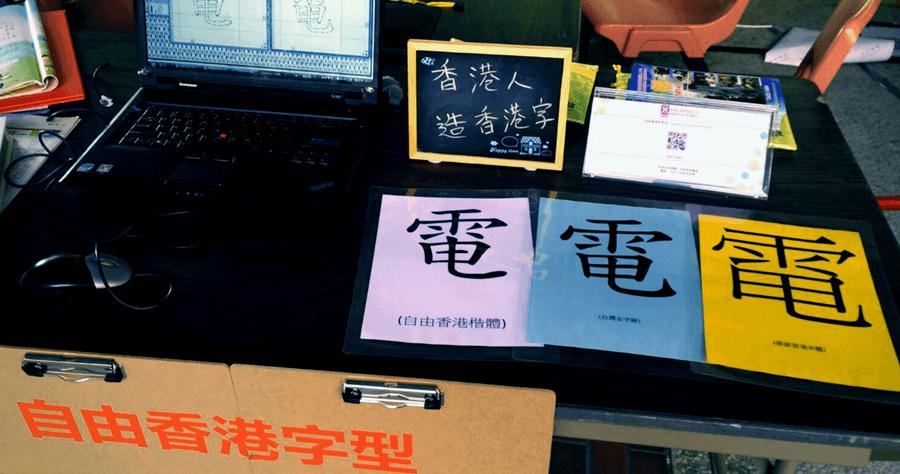 香港招牌字體