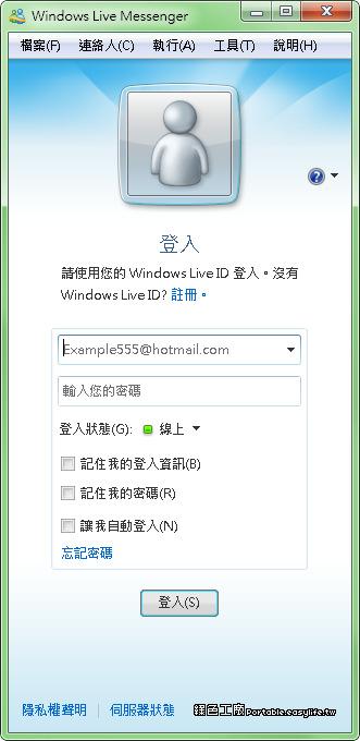 Windows Live Messenger 14.0 免安裝單檔執行版,就是要這個才方便啦!