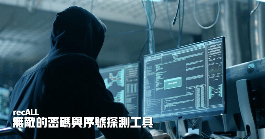 recALL 16.12 最強大的序號與密碼探測工具