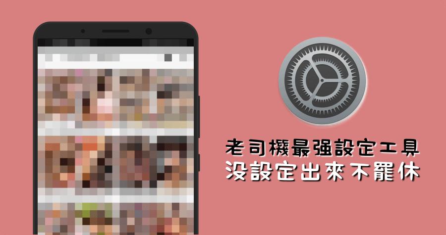 手機最強 Setting 設定工具 APK 下載,沒有設定出來不罷休(8.4.1)