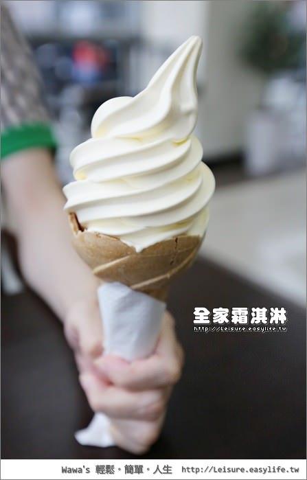 全家霜淇淋、日本NISSIE霜淇淋