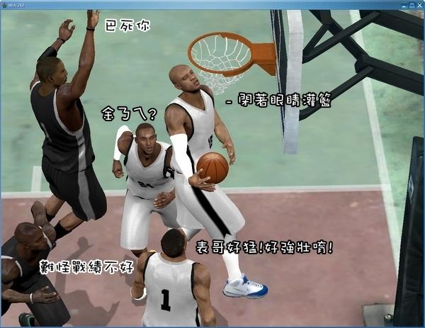 NBA2K9過年耍寶特集(二)