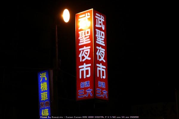 武聖夜市。來台南渡假囉!