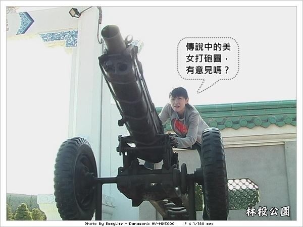 澎湖背包王、菊島大搜秘