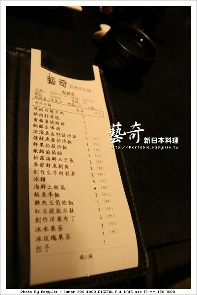 藝奇新日本料理。帳單