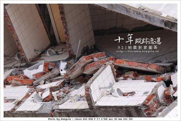 十年蹤跡迤邐。921地震教育園區