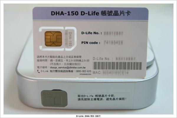 DHA-150 D-Life晶片卡背面