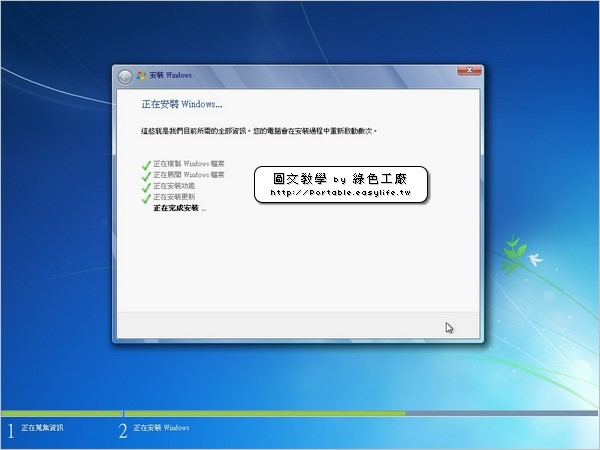 Windows7_install_step17