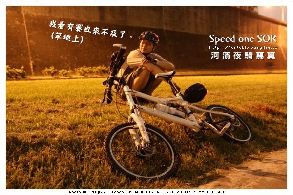 Speed one SOR。前後避震小徑車