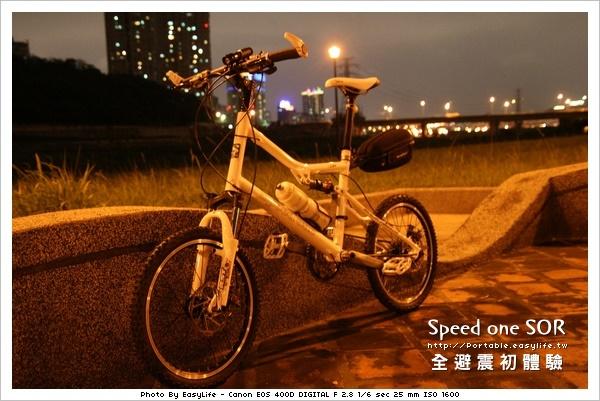 Speed one SOR。全避震小徑車