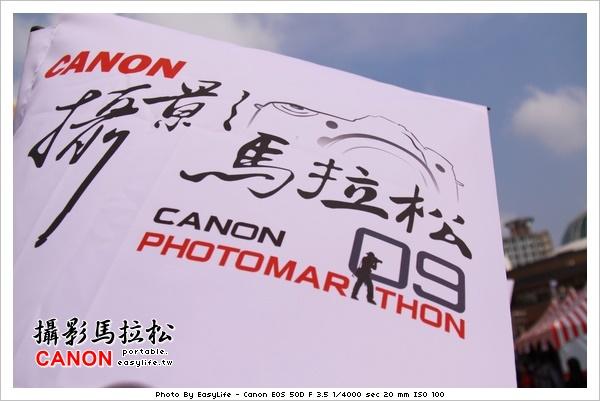 Canon攝影馬拉松。幸福時光