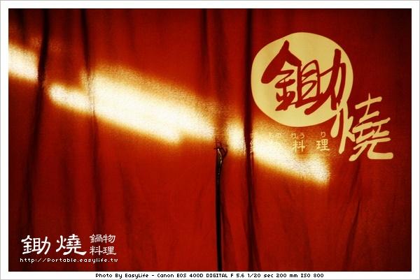 鋤燒日式壽喜燒價位